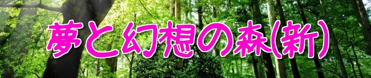 夢と幻想の森(新)